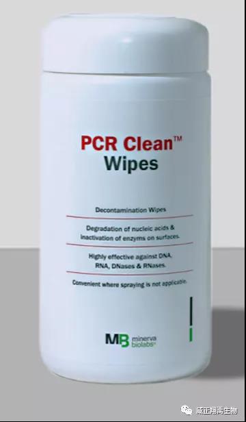 PCR污染祛除湿巾.jpg